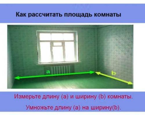 42 квадратных метра это сколько. Площадь комнаты вквадратных метрах